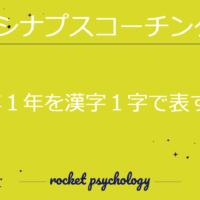 今年1年を漢字1字で表すと?