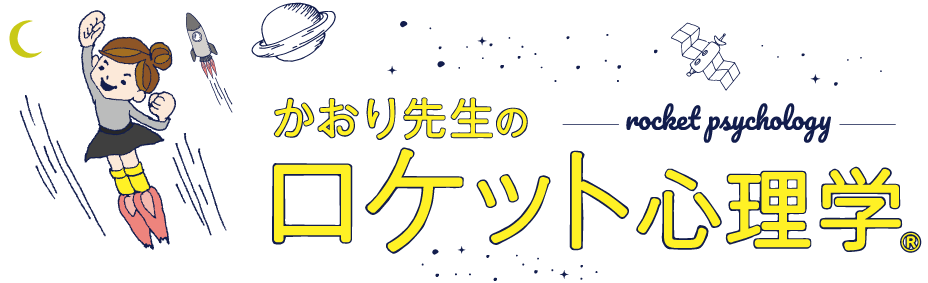 ロケット心理学® by 水谷香織