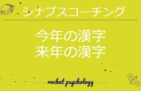 シナプスコーチング 講師のブログ